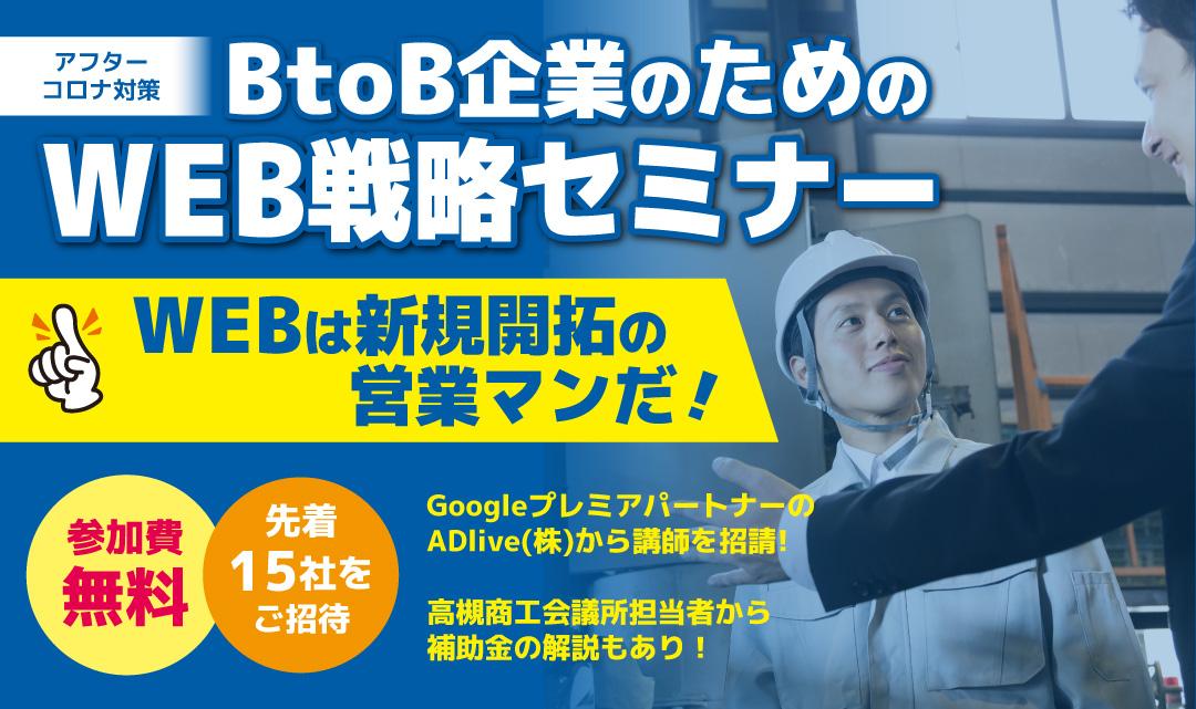 高槻BtoBセミナー